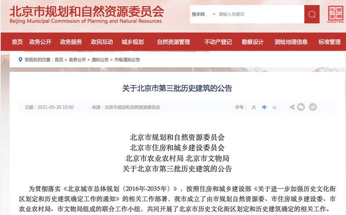 前门新华书店、北京一中原教室等入选北京第三批历史建筑名单