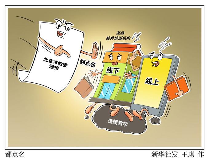 北京处罚三家校外培训机构!学大教育被罚123.5万元_京报网