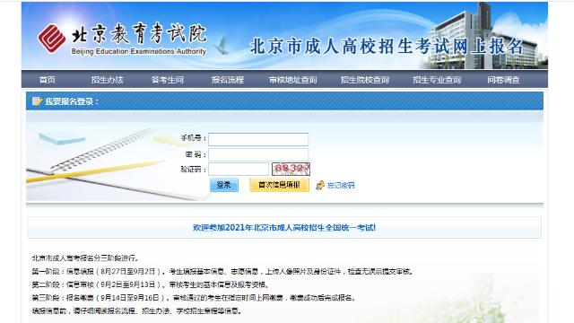 北京市成人高校招生考试开始报名   专业课考试成绩由招生院校通知考生