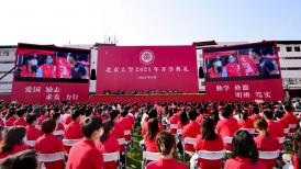 北京大学举行2021学年的开学典礼   在新的